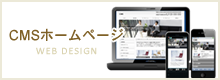 鎌ヶ谷・白井近隣エリアのCMSホームページ制作
