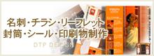 鎌ヶ谷・白井近隣エリアの名刺・チラシ・封筒制作
